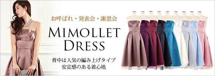 ミモレ丈のAラインドレス