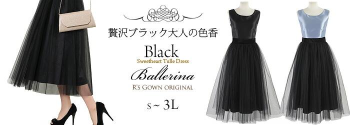 ブラックバレリーナドレス