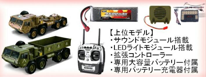 HG RC DIY Parts LED Light Set for 1//12 2.4G P801 P802 8*8 Military Truck Car