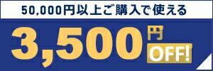 3,500円OFF
