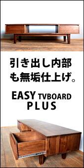 Easyテレビボードプラス