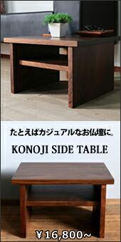 KONOJIサイドテーブル