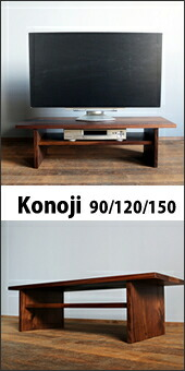 Konojiテレビボード