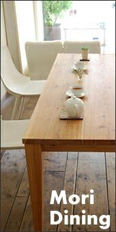 Moriダイニングテーブル