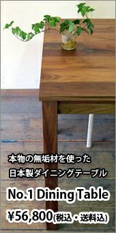 No.1ダイニングテーブル