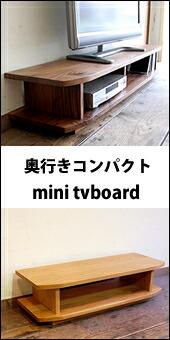 miniテレビボード