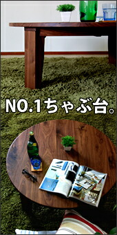 No.1ローテーブル丸