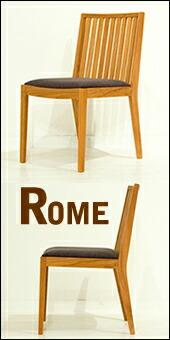 ROMEチェア