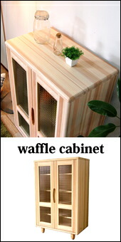 waffleキャビネット