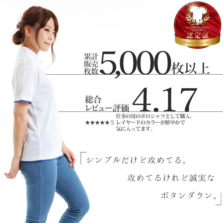 ドライ ポロシャツ 半袖 UVカット ランキング掲載等の情報