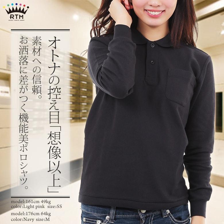 ポロシャツ レディース 長袖 男女兼用 メインビジュアル