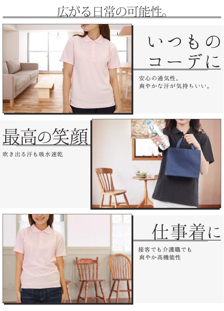 ポロシャツ レディース ドライ ポロシャツ レディース 半袖 白 使用例
