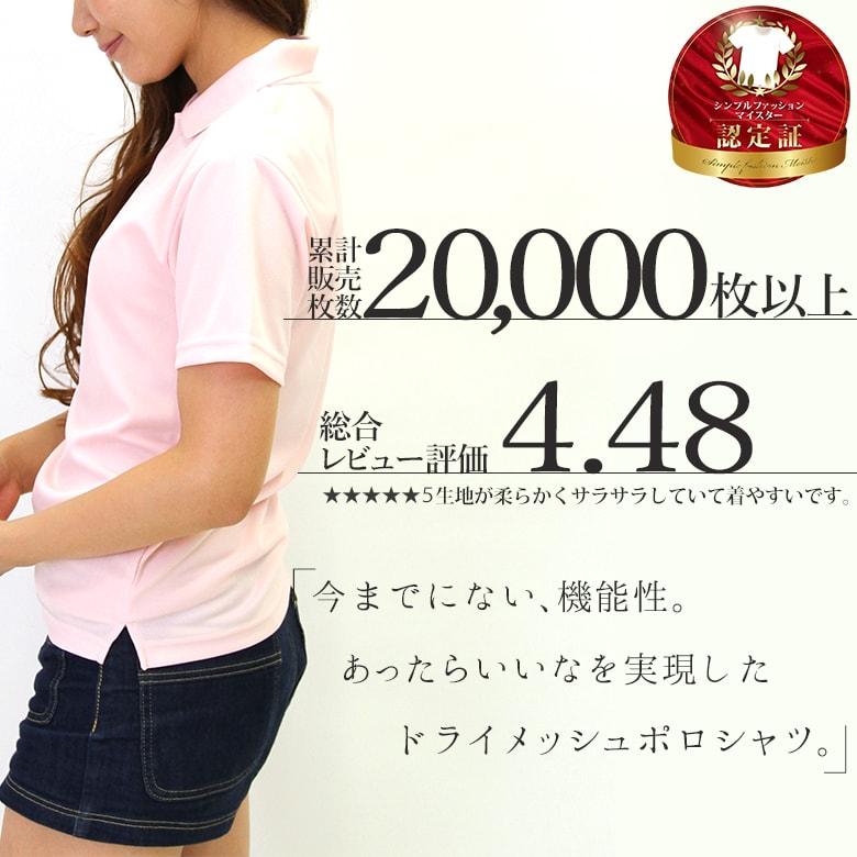 ポロシャツ レディース ドライ ポロシャツ レディース 半袖 白 ランキング掲載等の情報