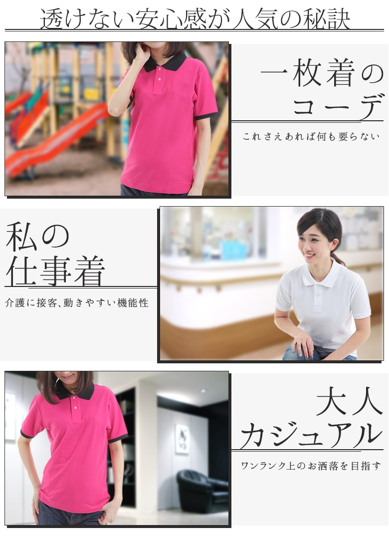 ポロシャツ 半袖 白 ポロシャツ レディース 半袖 かわいい 使用例