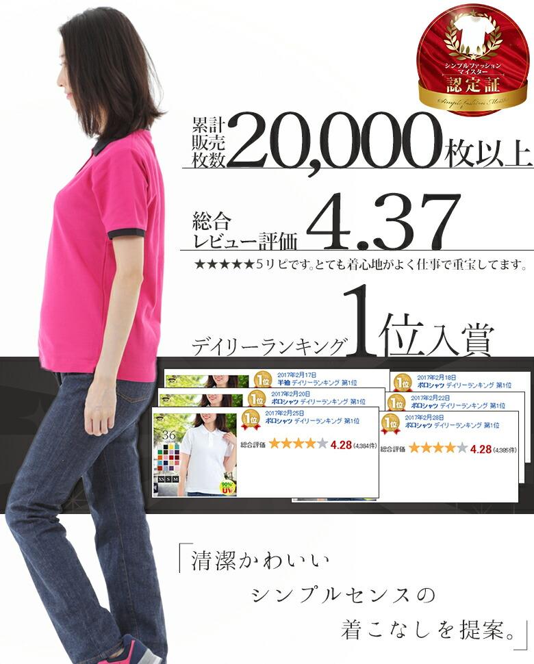 ポロシャツ 半袖 白 ポロシャツ レディース 半袖 かわいい ランキング掲載等の情報