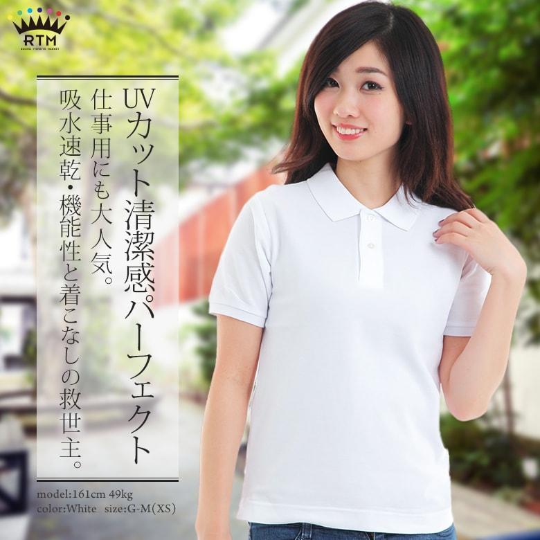 ポロシャツ 半袖 白 ポロシャツ レディース 半袖 かわいい メインビジュアル