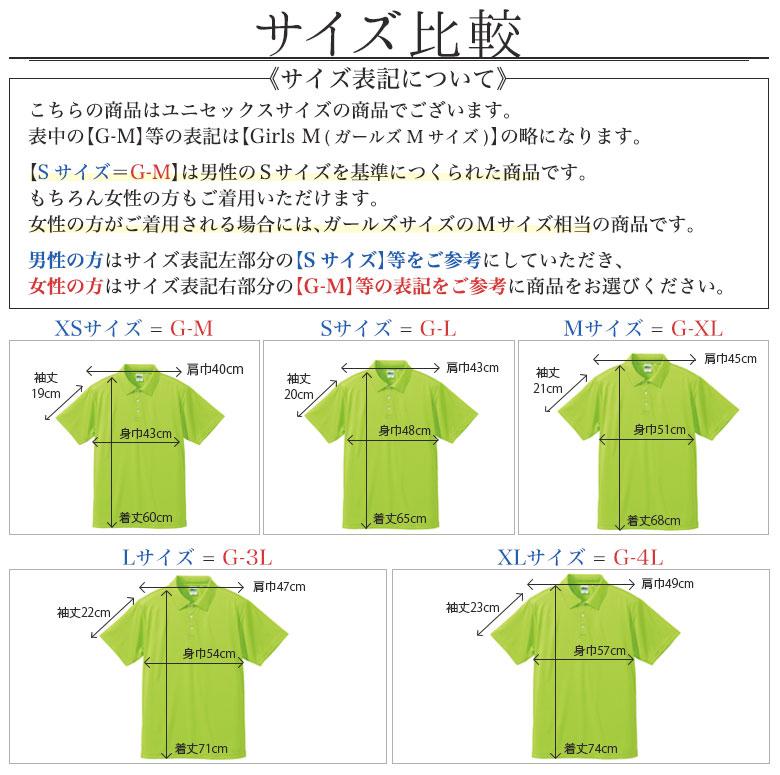 ドライ ポロシャツ 半袖 UVカット サイズ比較