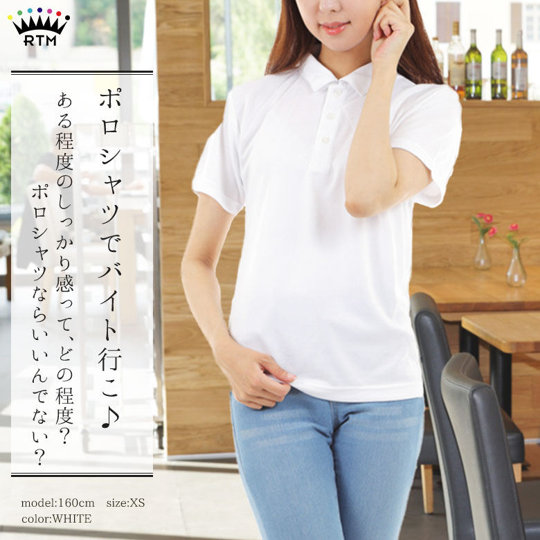 ドライ ポロシャツ 半袖 UVカット メインビジュアル