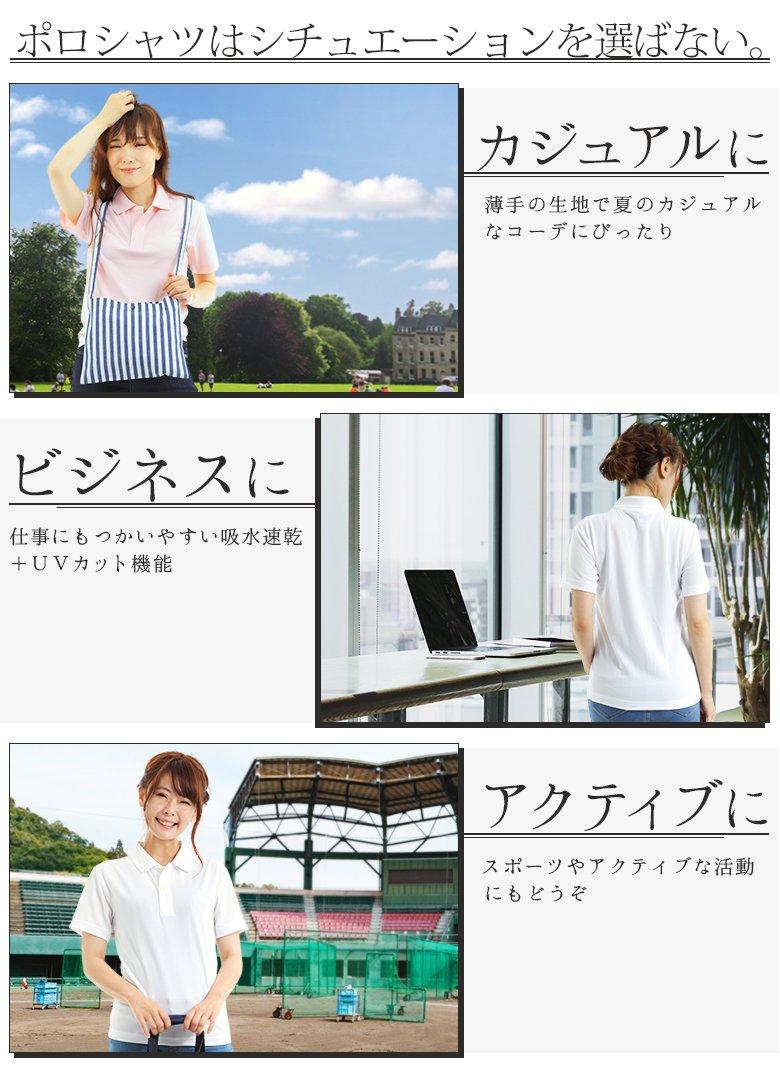ドライ ポロシャツ 半袖 UVカット 使用例