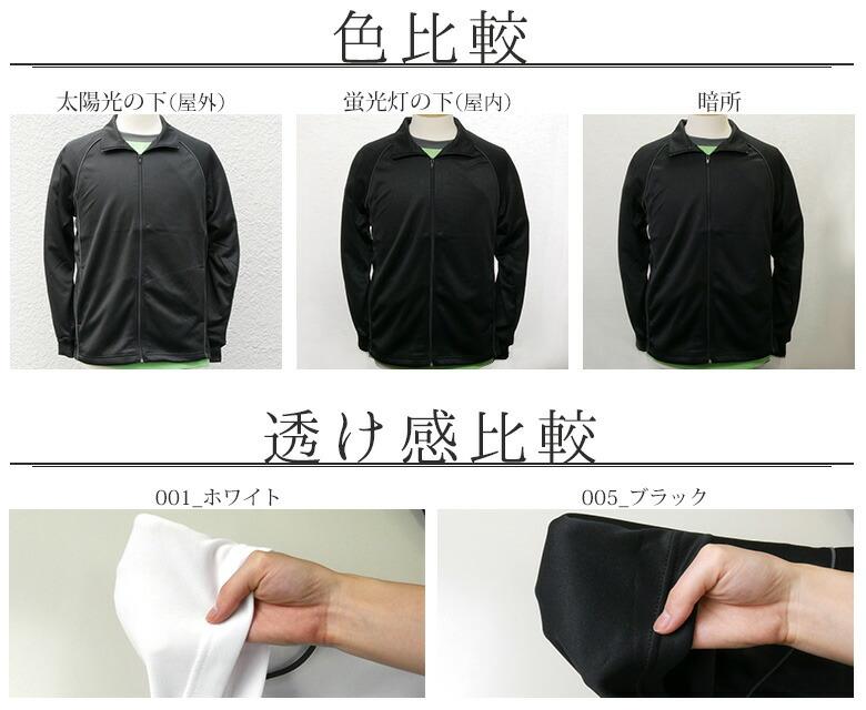ジャージ ジャケット メンズ  レディース 上 黒 色比較透け感比較