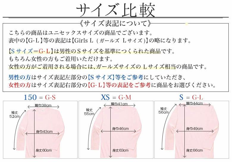 Tシャツ メンズ レディース 半袖 吸汗速乾 サイズ比較