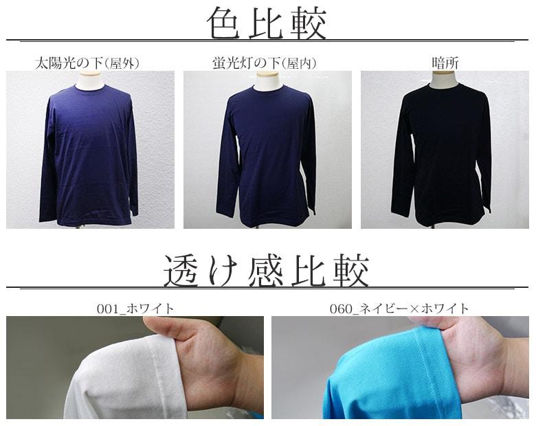 tシャツ レディース 長袖 無地 吸汗速乾 透け感比較