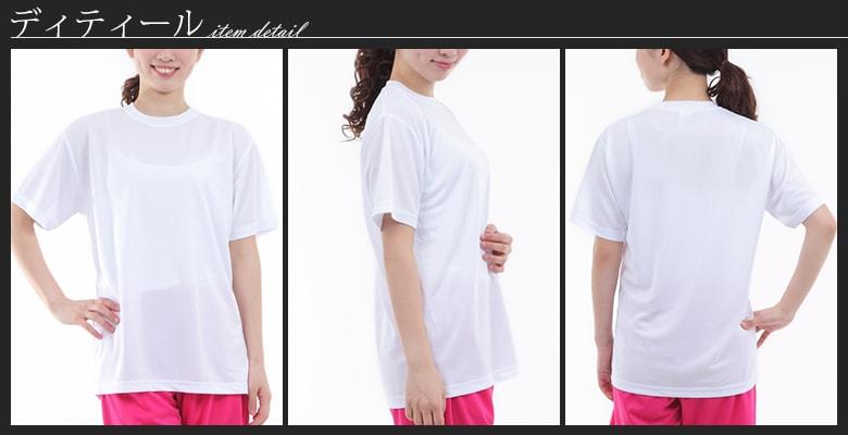 tシャツ レディース 半袖 フライス 吸水速乾 さらさらドライ tシャツ かわいい 白 商品ディティール