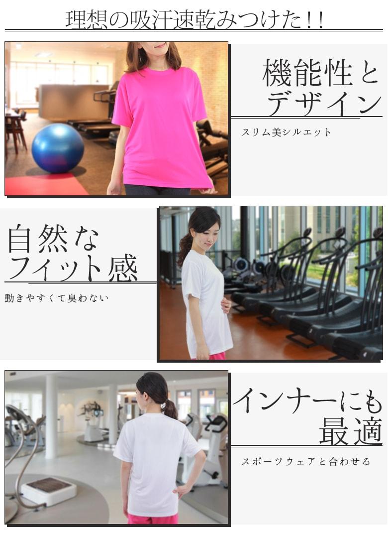 tシャツ レディース 半袖 フライス 吸水速乾 さらさらドライ tシャツ かわいい 白 使用例