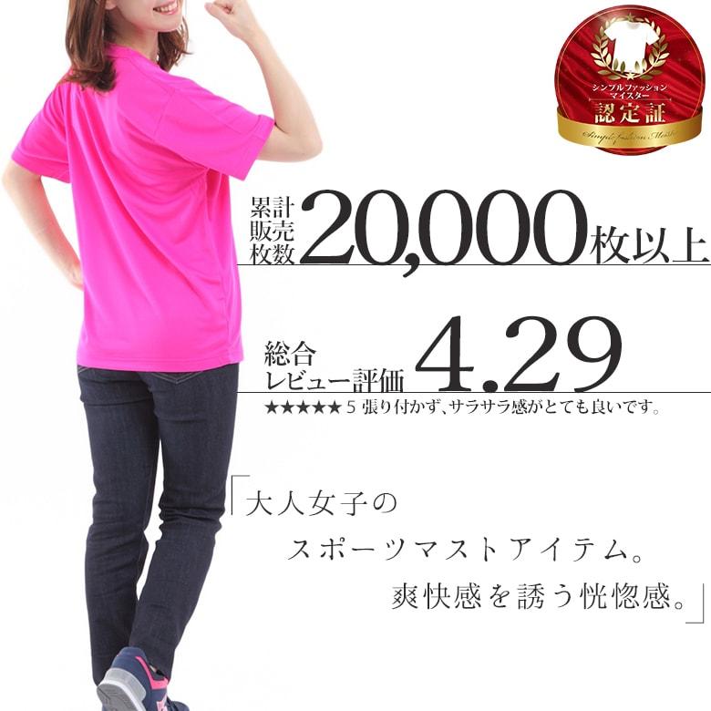 tシャツ レディース 半袖 フライス 吸水速乾 さらさらドライ tシャツ かわいい 白 ランキング掲載等の情報