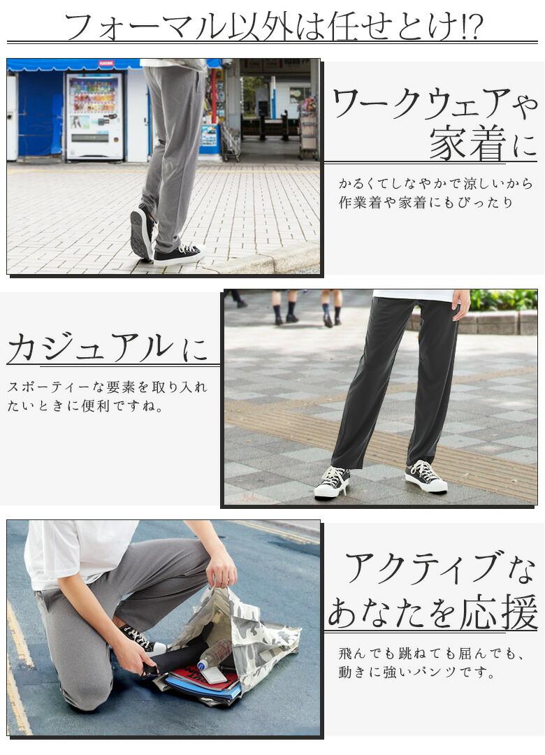 ドライイージーパンツ メンズ 使用例
