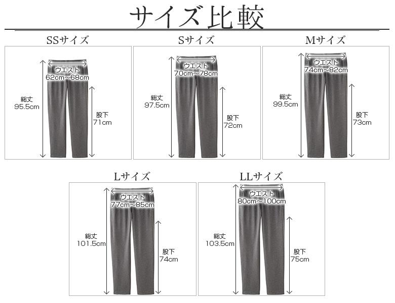 ドライイージーパンツ メンズ サイズ比較