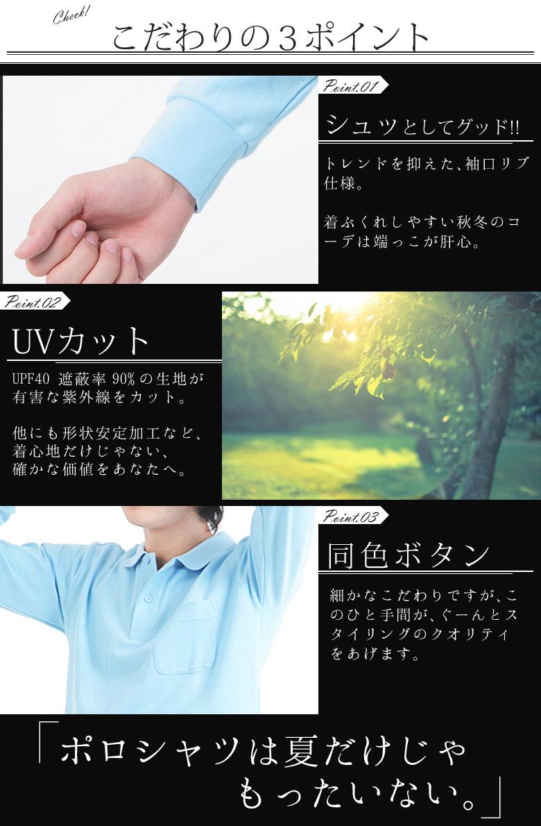 ポロシャツ レディース 長袖 商品の特徴