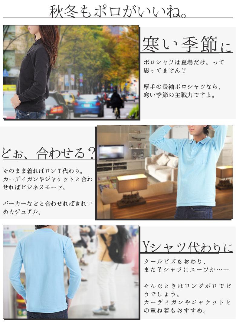 ポロシャツ 長袖 メンズ レディース 男女兼用 使用例