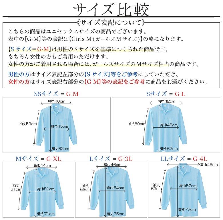 ポロシャツ レディース 長袖 男女兼用 サイズ比較