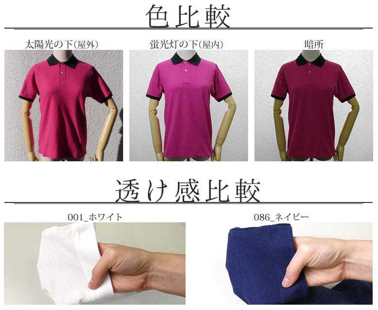 ポロシャツ 半袖 白 ポロシャツ レディース 半袖 かわいい 透け感比較