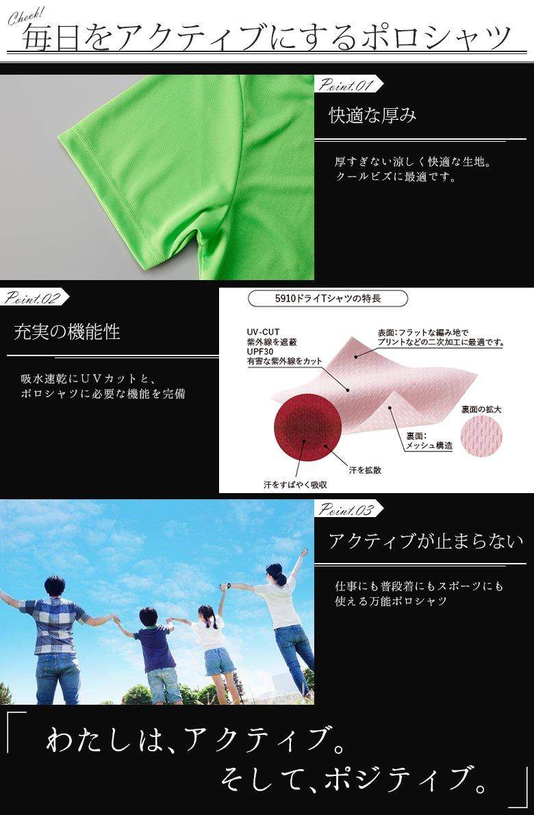 ドライ ポロシャツ 半袖 UVカット 商品の特徴