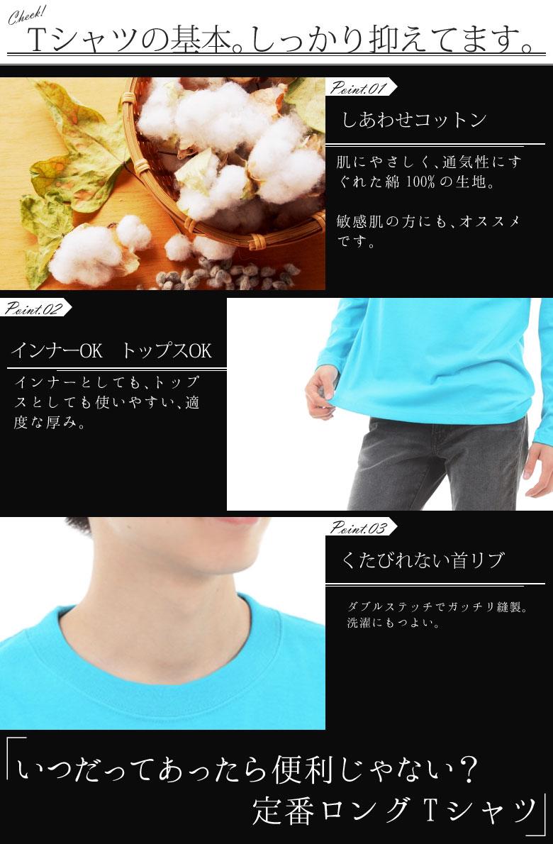 tシャツ メンズ 長袖 無地 商品の特徴