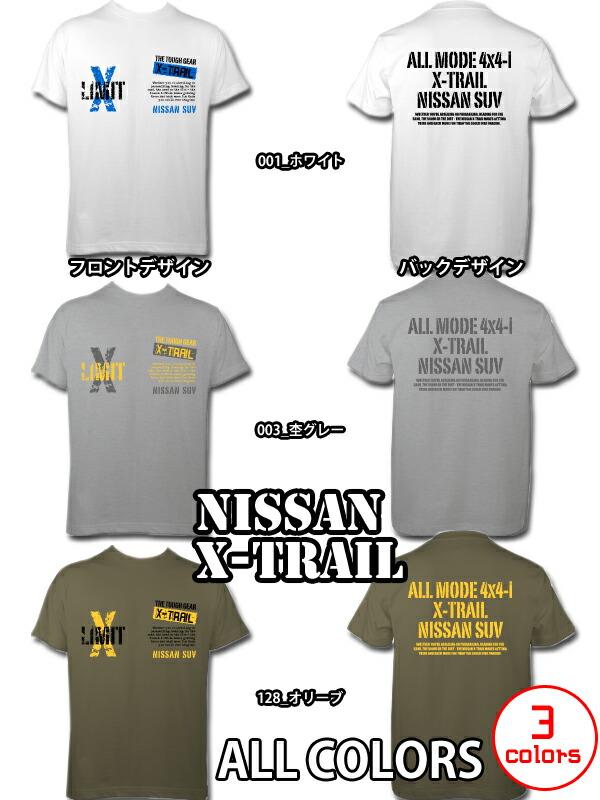 日産 エクストレイル nissann X-Trail デザインTシャツ 半袖 コラボTシャツ メンズ レディース キッズサイズ オフ会 02