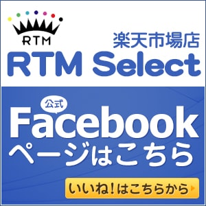 RTM-select公式Facebookはこちら