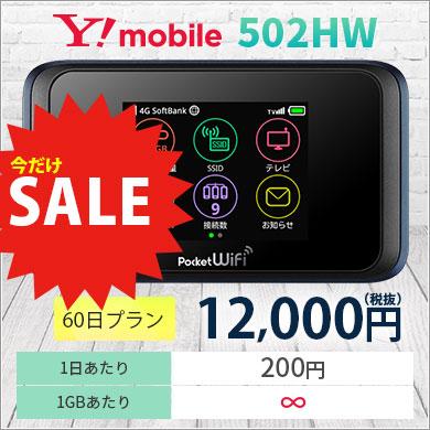 WiFi レンタル ワイモバイル レンタル 502HW 商品画像