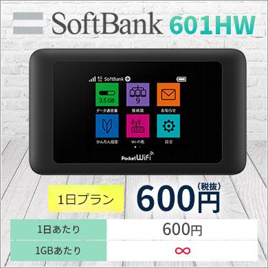 WiFi レンタル 商品画像