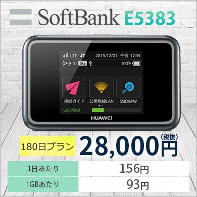 WiFi レンタル ソフトバンク E5383 商品画像