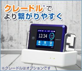 WiMAX2+ WX03 レンタル商品詳細03