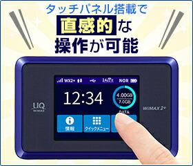 WiMAX2+ WX03 レンタル商品詳細02