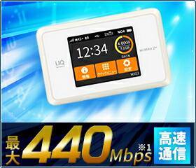 WiMAX2+ WX03 レンタル商品詳細01