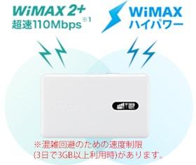 WiMAXレンタル商品詳細01