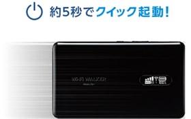 WiMAXレンタル商品詳細03
