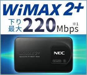 WiMAX2+ WX02 レンタル商品詳細01