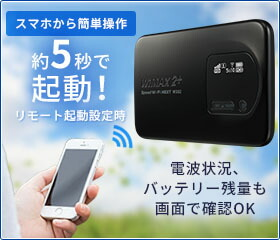 WiMAX2+ WX02 レンタル商品詳細03
