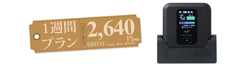 WiMAXレンタル(ワイマックスレンタル)1Dayプラン